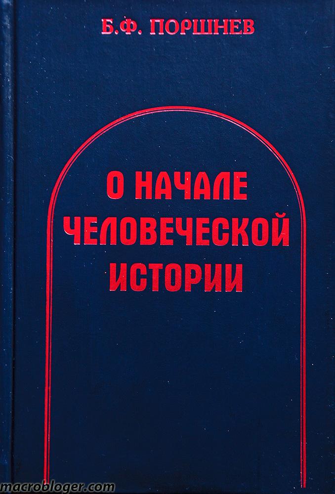 Борис Поршнев: О начале человеческой истории