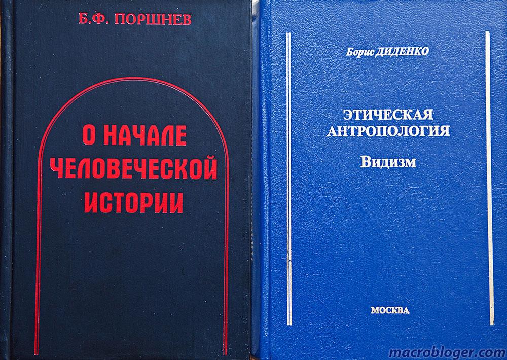 Книги по антропологии: Борис Поршнев и Борис Диденко