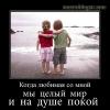 love182